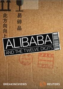 BV-Alibaba-COVER